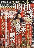 昭和の謎99幻の色街編 (ミリオンムック)