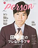 TVガイドPERSON VOL.74 (TOKYO NEWS MOOK 746号)