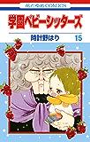 学園ベビーシッターズ 15 (花とゆめコミックス)