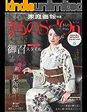 きものSalon 2019-20 秋冬号 [雑誌] (家庭画報特選)
