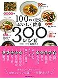 100歳まで元気!  おいしく健康 300レシピ (主婦の友生活シリーズ)