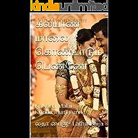 கல்யாண மாலை கொண்டாடும் பெண்ணே: Kalyana Malai Kondaadum Penne (Tamil Edition)