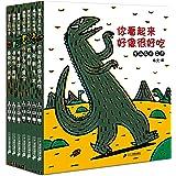 蒲蒲兰绘本馆·恐龙系列:你看起来好像很好吃+最爱的,是我(套装共7册)(新版)(珍藏版)