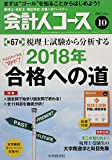 会計人コース 2017年 10 月号 [雑誌]