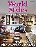 World Styles(ワールドスタイルズ)日本で建てる世界の家 (NEKO MOOK)