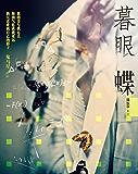 简东平系列:暮眼蝶