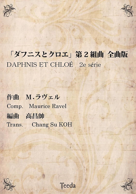 ティーダ出版 吹奏楽 「ダフニスとクロエ」第2組曲 全曲版 (ラヴェル/高昌帥)   B01MSRLEYW