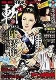 コミック 斬 vol.2 (GW MOOK 293)