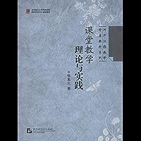 课堂教学理论与实践 (对外汉语教学专业教材系列)