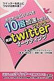 あなたのビジネスを10倍加速させる!『実践twitterマーケティング』―ツイッターを売上げにつなげる教科書