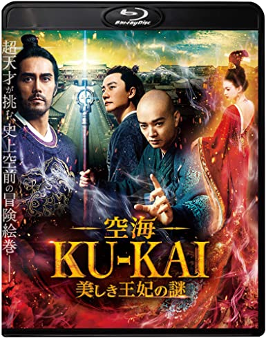 空海―KU-KAI―美しき王妃の謎 [Blu-ray]