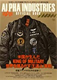 ALPHA INDUSTRIES OFFICIAL BOOK―米国が生んだKING OF MILITARY (COSMIC MOOK)
