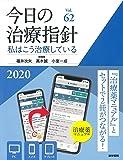 今日の治療指針 2020年版[デスク判](私はこう治療している)