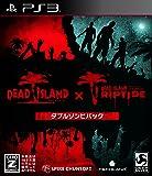 デッドアイランド:ダブルゾンビパック - PS3