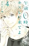 午前0時、キスしに来てよ(4) (別冊フレンドコミックス)