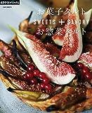 1DAY SWEETS お菓子タルト + お惣菜タルト (アサヒオリジナル)