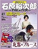 石原裕次郎シアター DVDコレクション 41号  [分冊百科]