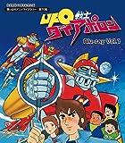 放送開始40周年記念企画 想い出のアニメライブラリー 第70集 UFO戦士ダイアポロン Blu-ray  Vol.1