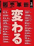 販売革新 2017年 02月号 [雑誌]