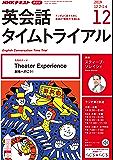 NHKラジオ 英会話タイムトライアル 2019年 12月号 [雑誌] (NHKテキスト)