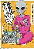 グレイのグレ子さんは推しが尊い 2 (ヤングジャンプコミックス)