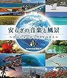 安らぎの音楽と風景~エコミュージックTVベスト~(Blu-ray Disc)