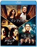 インフェルノ/ロバート・ラングドン ブルーレイ トリロジー・パック (初回生産限定) [Blu-ray]