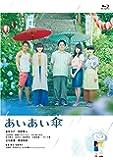 映画『あいあい傘』Blu-ray豪華版