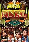 麻雀最強戦2016 ファイナルA卓 [DVD]