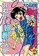 10巻おねがい朝倉さん (まんがタイムコミックス)