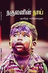 Nakulanin Naai- Tamil Short Story Collection (Tamil Edition) Kindle Edition