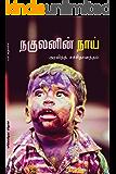 Nakulanin Naai- Tamil Short Story Collection (Tamil Edition)