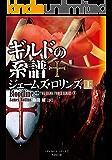 ギルドの系譜 上 シグマフォースシリーズ (竹書房文庫)