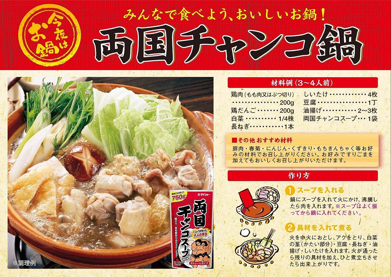 ダイショー 両国チャンコスープ 750g×10袋 ちゃんこ鍋の素 市販