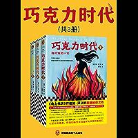 巧克力时代(全3册)(读客熊猫君出品,《岛上书店》作者加·泽文的美丽蜕变之作。)