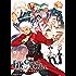Fate/Grand Order コミックアラカルト V (角川コミックス・エース)