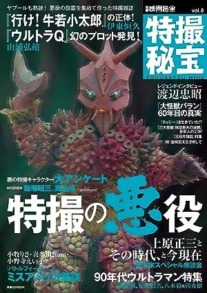 別冊映画秘宝特撮秘宝vol.8