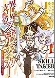 異世界支配のスキルテイカー ゼロから始める奴隷ハーレム(1) (シリウスコミックス)