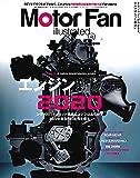 MOTOR FAN illustrated  Vol.142 (モーターファン別冊)
