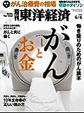 週刊東洋経済 2016年6/4号 [雑誌]