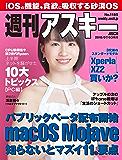 週刊アスキーNo.1185(2018年7月3日発行) [雑誌]