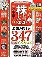 株大全 2020 (100%ムックシリーズ)