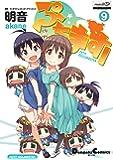 ぷちます!(9) (電撃コミックスEX)