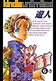 【フルカラーコミック】桜通信 6-3 (TME出版)