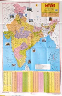 Buy india political map hindi book online at low prices in india indian map political hindi 7535 cm gumiabroncs Gallery