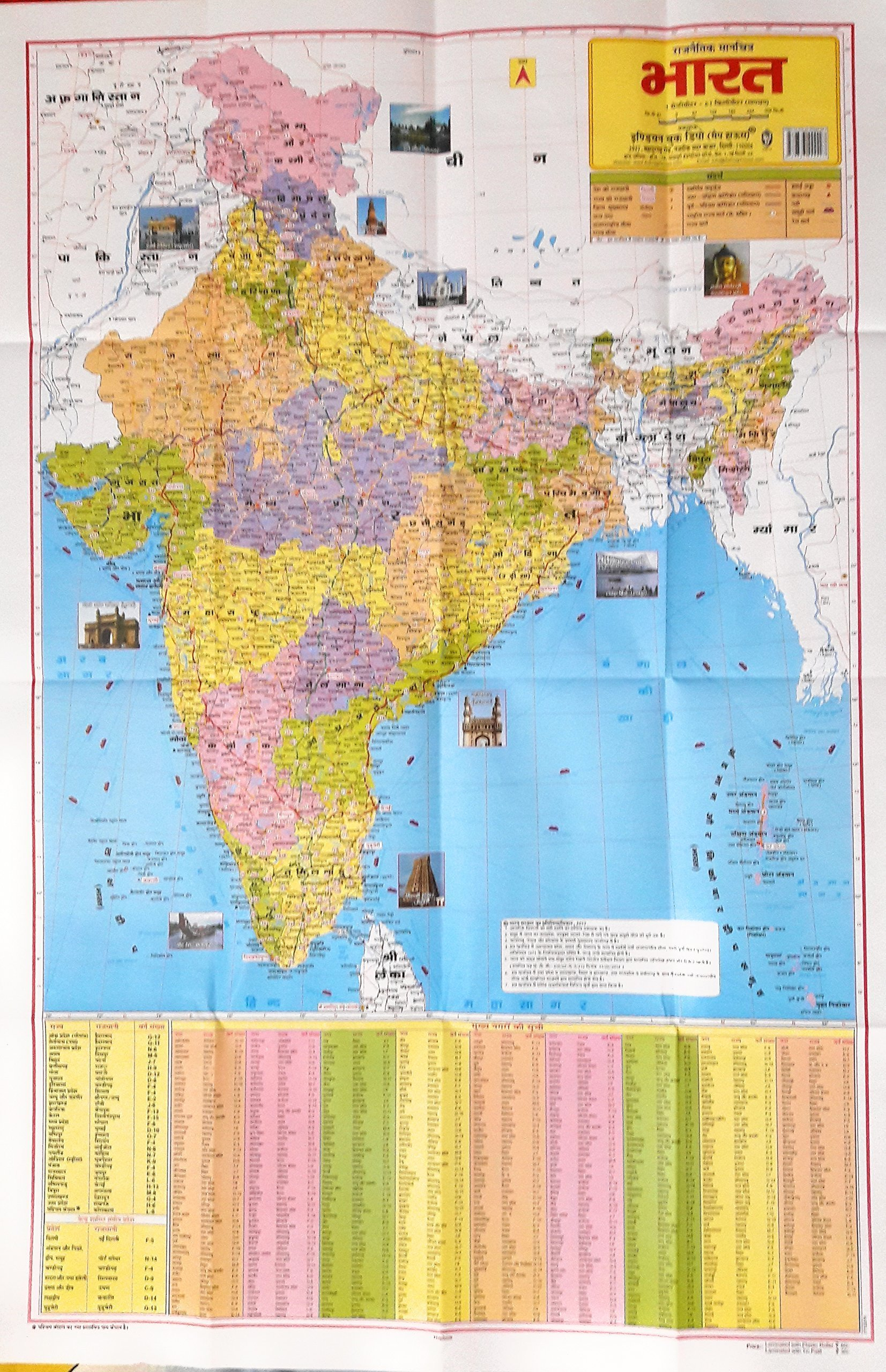 India Map 2017.Buy Indian Map Political Hindi 75 35 Cm Book Online At Low