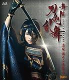 舞台『刀剣乱舞』虚伝 燃ゆる本能寺 [Blu-ray]