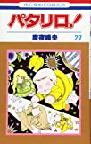 パタリロ! (第27巻) (花とゆめCOMICS (595))