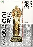 仏像100のひみつ (エイムック 4445)