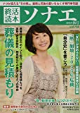 終活読本 ソナエ vol.14 2016年秋号 (NIKKO MOOK)